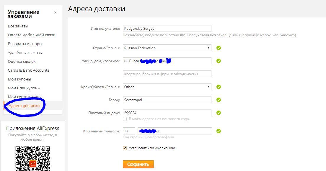 Алиэкспресс в Севастополь