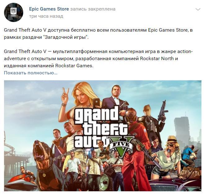 Epic Games Store не выдержал нагрузок
