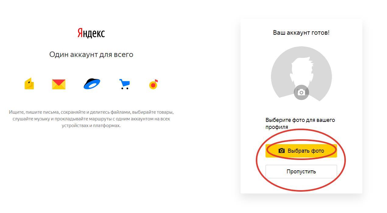 создать почту Яндекс