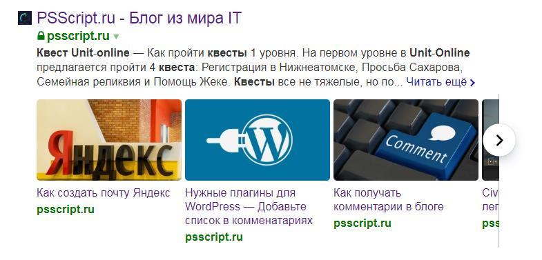 Седьмое место в поиске Яндекс