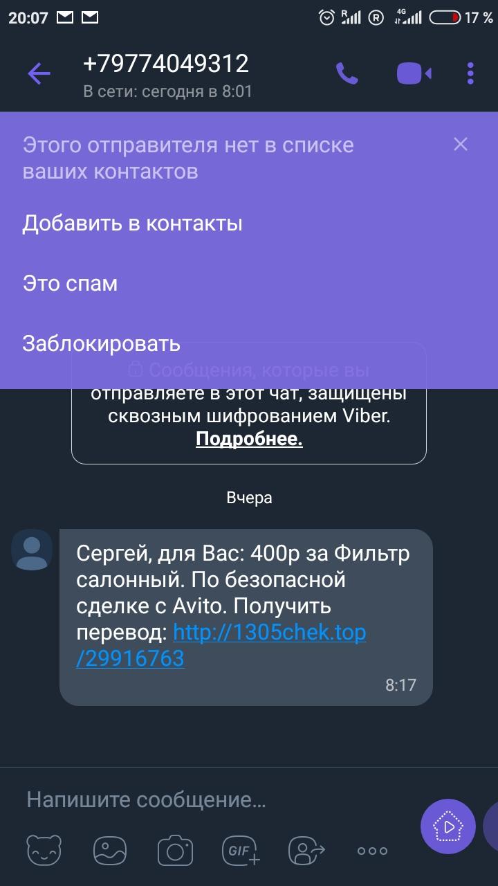 Кто звонил +79774049312