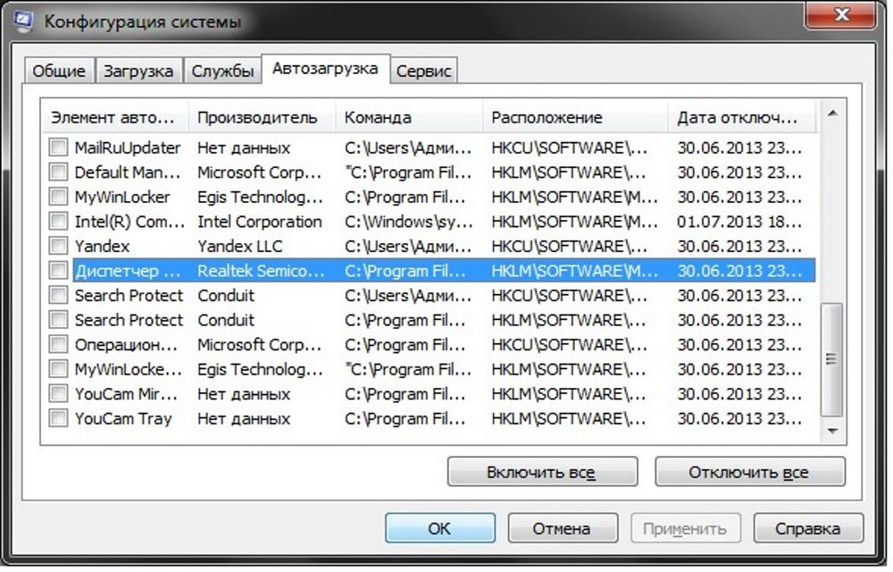 оптимизация Windows 7